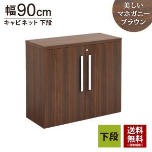 キャビネット 木製 下段 収納 役員用 応接室 幅900 社長室 マホガニーブラウン|misae