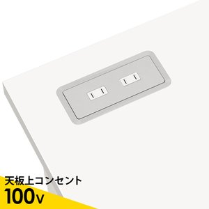 コンセント 電源 充電 天板上 デスク 配線 100V 家具のAKIRA商品専用|misae
