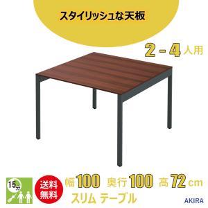 おしゃれなスリムミーティングテーブル 幅100cm 奥行100cm 高さ72cm ブラウン|misae
