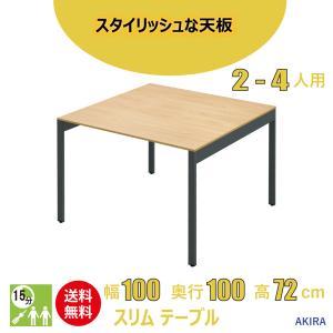 おしゃれなスリムミーティングテーブル 幅100cm 奥行100cm 高さ72cm ナチュラル|misae