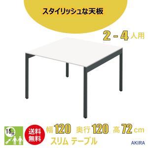 おしゃれなスリムミーティングテーブル 幅120cm 奥行120cm 高さ72cm ホワイト|misae