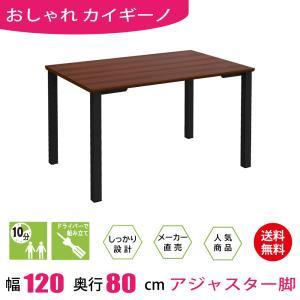 テーブル 会議テーブル アジャスター 120cm ダークブラウン木目 ブラック脚 ミーティングテーブル|misae