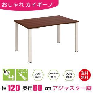 テーブル 会議テーブル アジャスター 120cm ダークブラウン木目 ホワイト脚 ミーティングテーブル|misae
