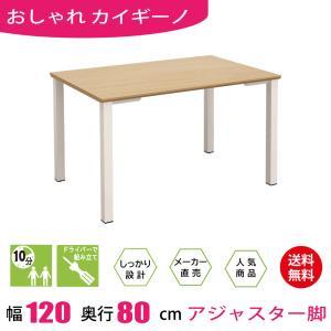 テーブル 会議テーブル アジャスター 120cm ナチュラル木目 ホワイト脚 ミーティングテーブル|misae