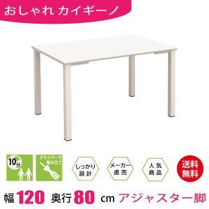 テーブル 会議テーブル アジャスター 120cm ホワイト 白 ホワイト脚 ミーティングテーブル|misae
