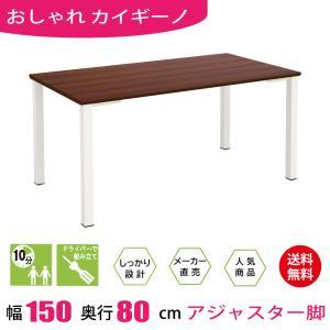 テーブル 会議テーブル アジャスター 150cm ダークブラウン木目 ホワイト脚 ミーティングテーブル|misae