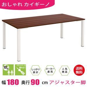 テーブル 会議テーブル アジャスター 180cm ダークブラウン木目 ホワイト脚 ミーティングテーブル|misae