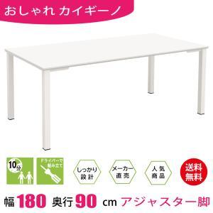 テーブル 会議テーブル アジャスター 180cm ホワイト 白 ホワイト脚 ミーティングテーブル|misae