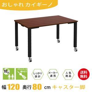テーブル 会議テーブル キャスター付き 120cm ダークブラウン木目 ブラック脚 ミーティングテーブル キャスター|misae