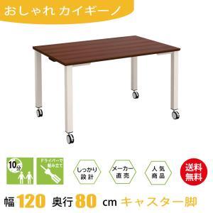 テーブル 会議テーブル キャスター付き 120cm ダークブラウン木目 ホワイト脚 ミーティングテーブル キャスター|misae