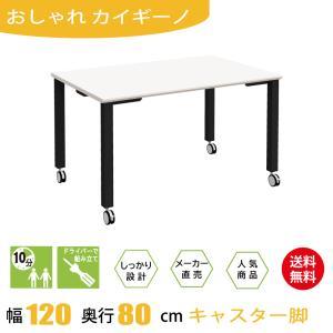 テーブル 会議テーブル キャスター付き 120cm ホワイト 白 ブラック脚 ミーティングテーブル キャスター|misae
