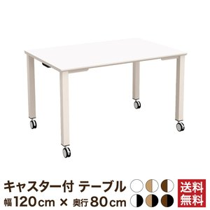 テーブル 会議テーブル キャスター付き 120cm ホワイト 白 ホワイト脚 ミーティングテーブル キャスター|misae