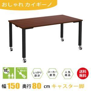 テーブル 会議テーブル キャスター付き 150cm ダークブラウン木目 ブラック脚 ミーティングテーブル キャスター|misae