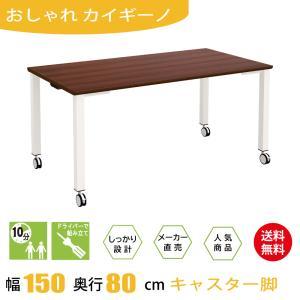 テーブル 会議テーブル キャスター付き 150cm ダークブラウン木目 ホワイト脚 ミーティングテーブル キャスター|misae