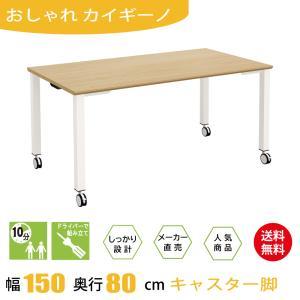 テーブル 会議テーブル キャスター付き 150cm ナチュラル木目 ホワイト脚 ミーティングテーブル キャスター|misae