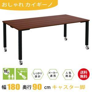 テーブル 会議テーブル キャスター付き 180cm ダークブラウン木目 ブラック脚 ミーティングテーブル キャスター|misae