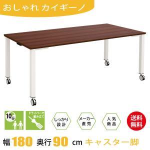 テーブル 会議テーブル キャスター付き 180cm ダークブラウン木目 ホワイト脚 ミーティングテーブル キャスター|misae