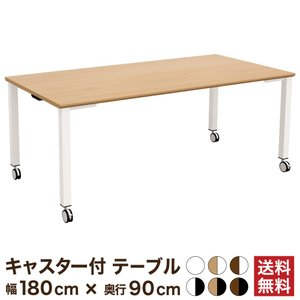 テーブル 会議テーブル キャスター付き 180cm ナチュラル木目 ホワイト脚 ミーティングテーブル キャスター|misae