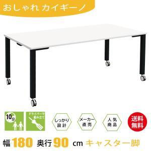 テーブル 会議テーブル キャスター付き 180cm ホワイト 白 ブラック脚 ミーティングテーブル キャスター|misae