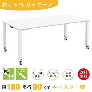 テーブル 会議テーブル キャスター付き 180cm ホワイト 白 ホワイト脚 ミーティングテーブル キャスター|misae