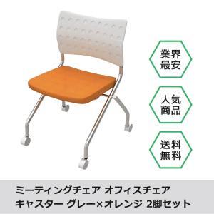 ミーティングチェア オフィスチェア 2脚セット グレー オレンジ キャスター付 TC-600|misae