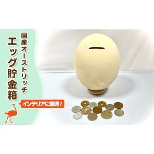 送料無料!国産オーストリッチエッグ貯金箱【インテリアに最適!】|misato-ostrich