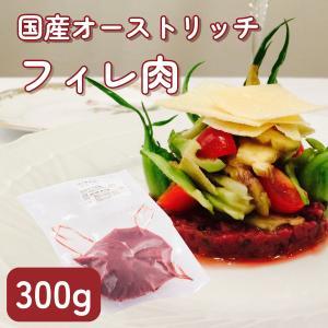 【国産ダチョウ肉フィレ250g】駝鳥、貧血、鉄分、ヘルシー、ダイエット、健康、焼肉、コレステロール、糖尿、高タンパク、BBQ、イベント、ジビエ