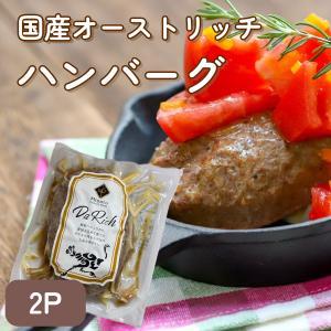 【国産ダチョウ ハンバーグ2パックセット】駝鳥 貧血 鉄分 ヘルシー ダイエット 高タンパク|misato-ostrich