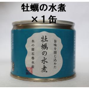宮城県産の牡蠣をシンプルに水煮にしました。牡蠣の旨みが浸み出ている缶汁も含めて料理にお使い頂けたら幸...