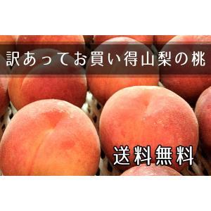 送料無料 訳あり山梨の桃 ご家庭用にお買い得完熟桃大玉5Kg...