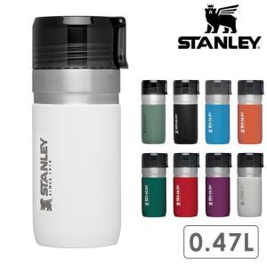 スタンレー STANLEY タンブラー ゴーシリーズ 真空ボトル 0.47L 水筒 ギフト 贈り物 ...