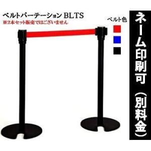 【3本以上で送料無料】 ベルトパーテーション BLTS 黒ボディ積み重ね ゆっくり戻るベルト ガイドポール ベルト全3色 スタッキングスタンド