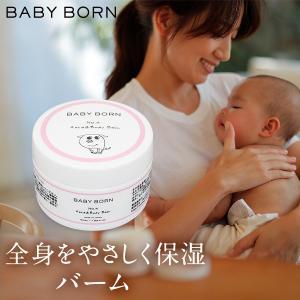 BABYBORN Face&Body Balm/ベビーボーン バーム