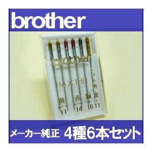 ブラザー家庭用ミシン brother HAx1BR 針6本セット バラエティーパック HA×1BR メーカー純正品|mishin-net-store