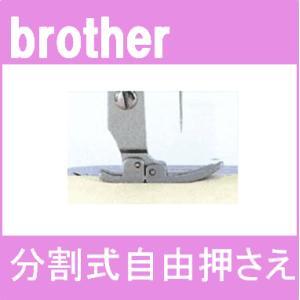 メーカー純正品 分割式自由押え ブラザー 職業用ミシン専用 brother|mishin-net-store