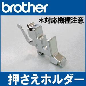 押えホルダー 押さえホルダー (対応機種注意!) ブラザーミシン 家庭用ミシン専用 brother メーカー純正品|mishin-net-store