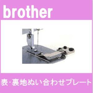 メーカー純正品 表・裏地ぬい合わせプレート ブラザー 職業用ミシン専用 brother|mishin-net-store