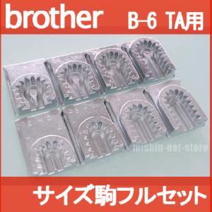 サイズ交換駒フルセット8種類 ボタン穴かがり器B-6TA用ブラザー職業用ミシン専用 ヌーベル専用 brotherB6-TAb6ta|mishin-net-store