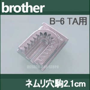 ネムリ穴駒2.1cm ボタン穴かがり器B-6TA用 ブラザー...