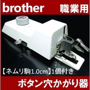 B-6 TA用ボタン穴かがり器  1cm駒付き ボタンホーラー/ボタンホール ブラザー職業用ミシン専用 ヌーベル専用 brother B6-TAb6ta |mishin-net-store