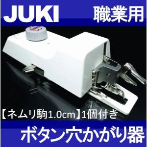 B-6 TA用 ボタン穴かがり器 ネムリ駒1cm付き ボタンホーラー/ボタンホール JUKI職業用シュープールシリーズ対応 ジューキ ブラザー製B6-TAb6ta|mishin-net-store