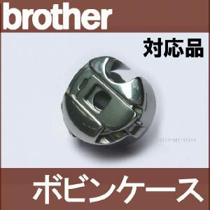 ヌーベルシリーズ対応 ボビンケース 工業用ボビンケース ブラザー職業用ミシン ブラザーミシン brotherミシン|mishin-net-store