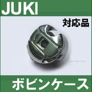 JUKI職業用ミシン シュプールシリーズ対応品 ボビンケース  工業用ボビンケース ジューキ|mishin-net-store