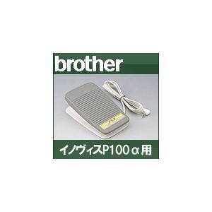 イノヴィスP100α用フットコントローラー FC31091 EMS17シリーズ ブラザーミシン brother 家庭用ミシン mishin-net-store