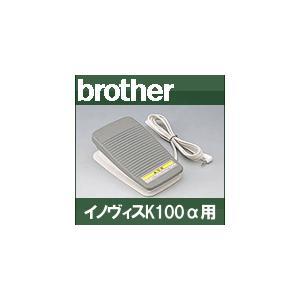 イノヴィスK100α用フットコントローラー FC31091 EMS17シリーズ  ブラザーミシン brother 家庭用ミシン mishin-net-store