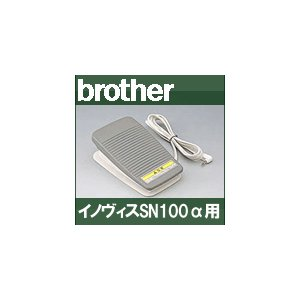 イノヴィスSN100α用フットコントローラー FC31091 EMS17シリーズ  ブラザーミシン brother 家庭用ミシン  mishin-net-store