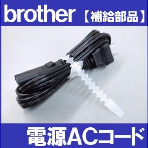 ブラザー 家庭用ミシン専用電源コード 電源ACコード XE1564-001 補給部品|mishin-net-store