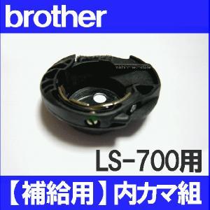 LS-700用 内かま組 補給部品 内釜組 内カマ CPS52シリーズ ブラザーミシン brother家庭用ミシン   |mishin-net-store