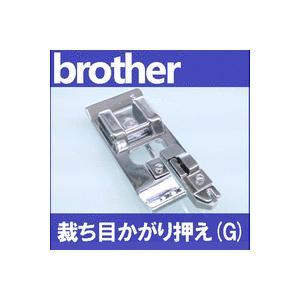 たち目かがり押え補給部品 最大ジグザグ振り幅7mm用 裁ち目かがりおさえ(G) ブラザーミシン  家庭用ミシン専用 brother メーカー純正品|mishin-net-store
