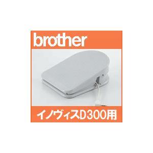 コードリール付きイノヴィスD300用フットコントローラー FC32191 MODEL:S innov'isD300/EMS80シリーズ ブラザーミシン brother 家庭用ミシン  mishin-net-store